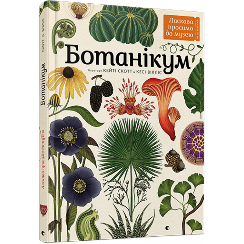 """Ботаникум"""
